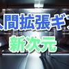 【ワイドナショー】マッスルスーツの使い道は?個人利用は?興味津々!
