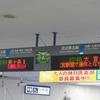 6/4 不発弾処理に伴う運用変更[京浜東北線北側]