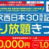 【JR西日本】1万円で新幹線含む全線1日乗り放題の記念切符を発売へ