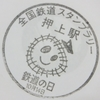 京成押上線・金町線