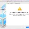High SierraにVirtualBox 5.2をいれようとすると「機能拡張がブロックされました」といわれてインストールに失敗する