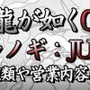 【龍が如く0】真島吾郎のシノギについて!クラブJUPITER編の攻略をご紹介!