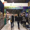 【スノボ用品がお得!!】大阪の京セラドームでセール中!オープン当日に突撃してきた