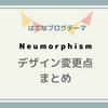 はてなブログテーマ「Neumorphism(ニューモーフィズム)」のデザイン変更まとめ