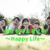 毎日を幸せにする考え方 ~Happy Life~