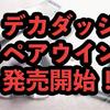 【レイドジャパン】クローラーベイトの消耗品「デカダッジ 純正パーツ 羽/ウイング」発売開始!