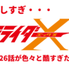 感想ブログ 仮面ライダーX第26話の問題点