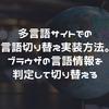 多言語サイトでの言語切り替え実装方法。PHPでブラウザの言語情報を判定して切り替える
