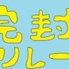 横浜DeNAベイスターズ 8/22 東京読売ジャイアンツ19回戦