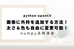 【python-openCV】画像の縁に黒枠を追加する方法!numpy活用演習!