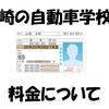 長崎の自動車学校の料金について【大型自動二輪と普通自動車の場合】
