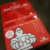 ミシュランガイド熊本・大分2018特別版