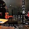 大阪で、ライブしてイイですか?
