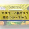 【オススメ】サボリーノの朝用マスクを毎日学校に行く前に使ってみた結果…