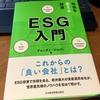 社会を変える投資 ESG入門【読了メモ】