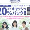 イオンカードが3月1日より20%還元キャンペーンが再開!ただし上限額が5000円に