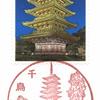 【風景印】千鳥郵便局(2020.2.29押印)