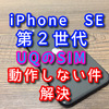 iPhone SE 第2世代 UQモバイルのSIMが動作しない件について