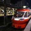 小田原藤沢駅で、特急LSEの最後を見送った❗️