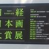 第6回 東山魁夷記念 日経日本画大賞展@上野の森美術館 2015年5月31日(日)