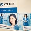 AI翻訳で、メニューやウェブを多言語化|NTT東日本オンラインセミナー
