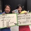 マジ?見栄晴、札幌記念を的中させわれポンでも優勝