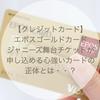 【クレジットカード】エポスゴールドカードでジャニーズの人気舞台チケットを獲得!