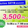 スカイマークが3日間限定のお得なキャンペーン運賃「SKYセール」を開催!1月26日午前7時より販売開始