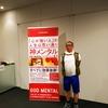 星渉さんの出版記念セミナーに行った!