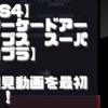 【初見動画】PS4【アーケードアーカイブス スーパーコブラ】を遊んでみての感想!