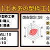 土木型枠の普通職人!【土木系の型枠工】登場!