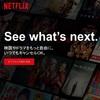 Netflixとは何か。その登録方法。
