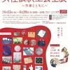 第20回 アクロス女性伝統工芸士展