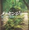 メッセンジャー 緑の森の使者