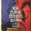 金田一少年の事件簿R × takarush  BLACK  LABEL「電脳九龍城怨念遊戯殺人事件」にソロで参加