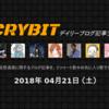 【2018年4月21日(土)】仮想通貨デイリーブログ記事ランキング
