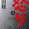 怒り、「日本会議」史観の、在宅医療日記