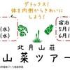 デトックス☆体を内側からきれいにしよう!北月山荘山菜ツアー