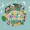 『どうぶつの森ポケットキャンプ(iOS/Android)』が11月下旬配信開始