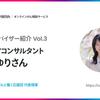 オンラインがん相談サービス「CancerWith」のアドバイザーってどんな人? Vol.3 キャリアコンサルタント・吉田ゆりさん