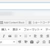【WordPress】「メディアの追加」ボタンが反応しなくなった場合の対処法
