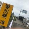 愛知県〜三重県〜岐阜県