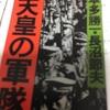 読書記録31   天皇の軍隊  本多勝一・長沼節夫  著  朝日文庫 2019/05/26