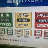 ららぽーと磐田の近くのガソリンスタンドが安い!なんとレギュラーが◯◯円!?