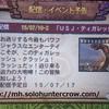 【MH4G】USJクエストついに再配信決定!! 次週、7月17(金) 配信予定のイベクエ・コンテンツ情報