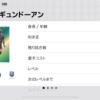 【ウイイレアプリ2019】FPギュンドーアン レバマ能力値!