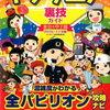 個別指導塾のTOMASが5/18(木)にキッザニア東京に1500名を招待!