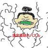 漢字霧隠れパズル・霧隠才蔵が霧で隠した謎の漢字を推測する…