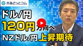 【セミナー】ドル/円は120円方向へ!NZドル/円は上昇期待「志摩力男氏」2021/8/31