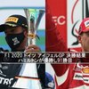 F1 2020 ドイツ アイフェルGP 決勝結果 ハミルトンが優勝し91勝目